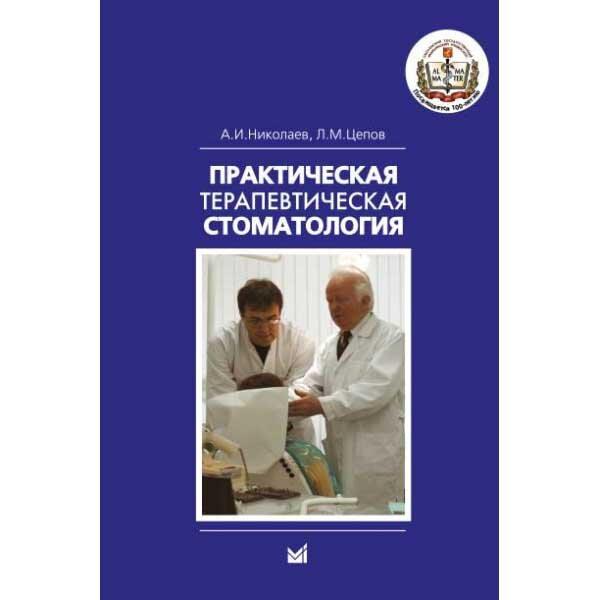 Стоматология Николаев