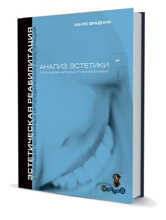Мауро Фрадеани «Анализ эстетики»