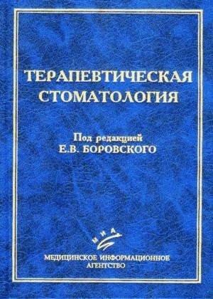 Боровский «Стоматология»