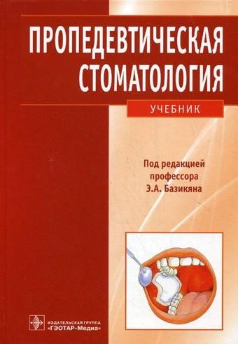 Базикян «Стоматология»