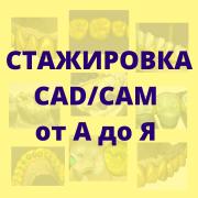 Обучение CAD/CAM от А до Я Москва