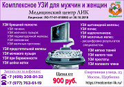 УЗИ обследование в медицинском центре в Щербинке Москва