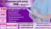 Медицинский центр ЛИК в Щербинке Москва