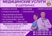 Медицинские услуги в Щербинке. Врачи в медцентре ЛИК Москва