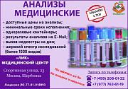 Сдать анализы в Щербинке. Проверь свое здоровье в медцентре ЛИК Москва