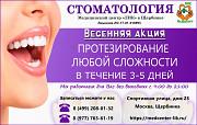 Протезирование в Щербинке за 3 дня в стоматологии Москва