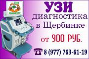 УЗИ диагностика в Щербинке Москва