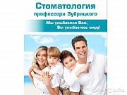 Стоматолог Краснодар