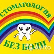 Стоматолог-терапевт Саратов