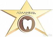 Стоматолог -терапевт Киров