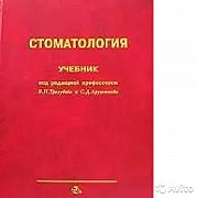 Стоматология. Учебник. Под ред. В. Н. Трезубова и Казань