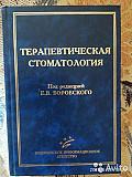 Боровский Терапеатическая стоматология Великий Новгород