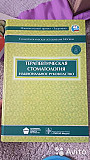 Терапевтическая стоматология. Книга+диск Санкт-Петербург
