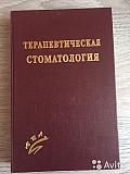 Терапевтическая стоматология 1997 год Санкт-Петербург