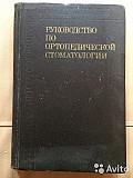 Ортопедическая стоматология Казань