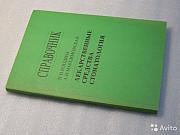 Лекарственные средства стоматология П.И. Рощина 93 Санкт-Петербург