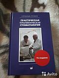 Практическая терапевтическая стоматология Великий Новгород