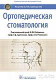 Ортопедическая стоматология. Нац. руководство 2019 Москва