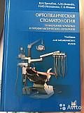 Ортопедическая стоматология Санкт-Петербург