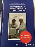 Практическая терапевтическая стоматология Санкт-Петербург