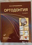 Ортодонтическая стоматология Ф.Я.Хорошилкина Санкт-Петербург