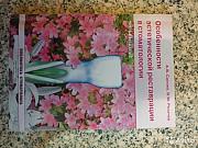 Стоматология книги Санкт-Петербург
