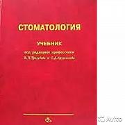 Стоматология. Учебник. Под ред. В. Н. Трезубова Казань