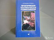 Терапевтическая стоматология Екатеринбург