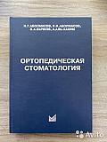 Ортопедическая Стоматология Аболмасов Самара