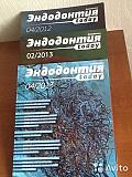 Стоматология журналы Эндодонтия Уфа