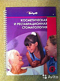 Косметическая и реставрационная стоматология Москва