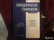 Пропедевтическая Стоматология (Базикян, Янушевич) Москва