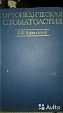 Ортопедическая стоматология, В.Ю.Курляндский,1969 Липецк