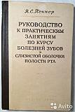Пеккер Я.С. Стоматология Москва