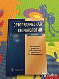 Ортопедическая стоматология И.Ю Лебеденко Э.С. Кал Москва