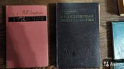 Книги по медицине рентгенология урология педиатрия Астрахань