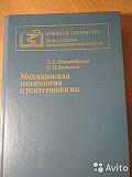 Медицинская радиология и рентгенология Омск
