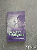Рождение бабушки Терапевтическая книга Тула
