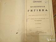 Терапевтическая гигиена ти Богомолова 1887 год Москва