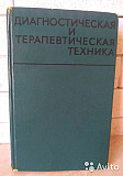 Диагностическая и терапевтическая техника Дзержинск