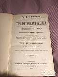 Терапевтическая техника, 1912 г доставка из г.Екатеринбург