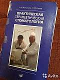 Николаев, Цепов практическая терапевтическая стома Рязань
