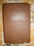 Книга 1912 года -терапевтическая библиотека Саблин Санкт-Петербург