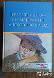 Терапевтическая стом детского возраста Хоменко Л.А Санкт-Петербург