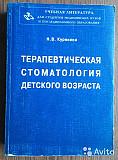 Терапевтическая стом детского возраста Курякина Н Санкт-Петербург