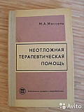 М.А.Мессель Неотложная терапевтическая помощь Санкт-Петербург