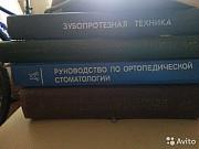 Книги б/у ортопедическая стамотология доставка из г.Красноярск