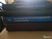 Книги б/у ортопедическая стамотология Красноярск
