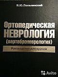 Я, Ю. Попелянский. Ортопедическая неврология Санкт-Петербург