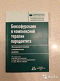 Пародонтология фармакотерапия Краснодар